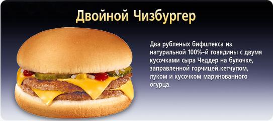 Рецепт и фото гамбургеров в макдональдсе