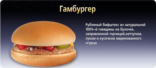 Гамбургер в домашних условиях макдональдс